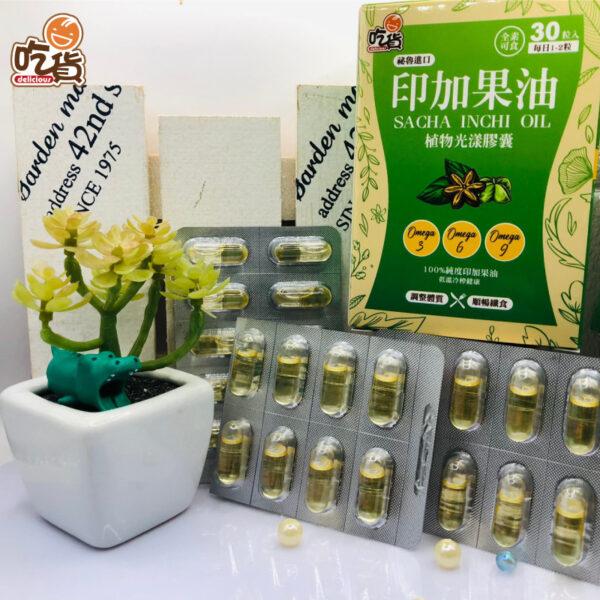 吃貨-印加果油植物光漾膠囊 30粒/盒