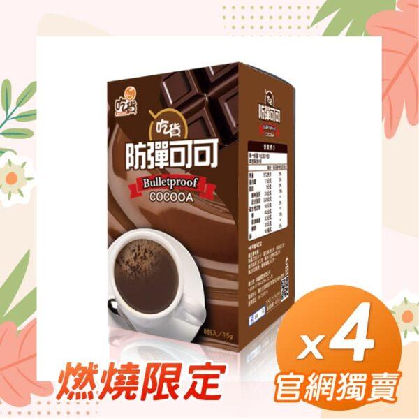 【官網獨售】吃貨-防彈可可x4盒組