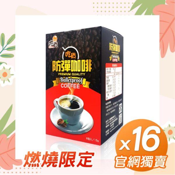 【官網獨售】吃貨-防彈咖啡x16盒組