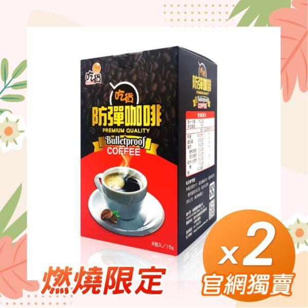 【官網獨售】吃貨-防彈咖啡x2盒組