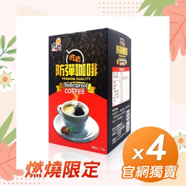 【官網獨售】吃貨-防彈咖啡x4盒組