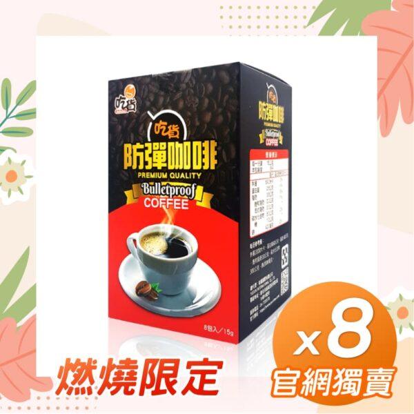 【官網獨售】吃貨-防彈咖啡x8盒組