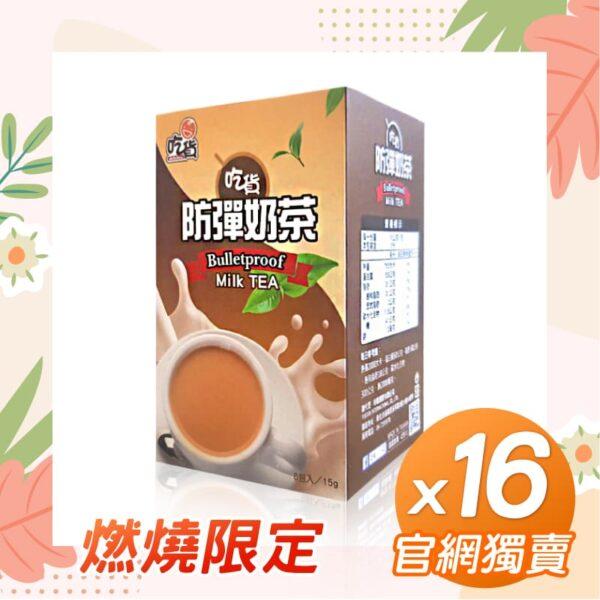 【官網獨售】吃貨-防彈奶茶x16盒組