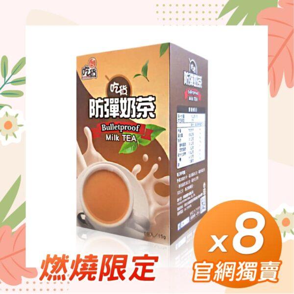 【官網獨售】吃貨-防彈奶茶x8盒組