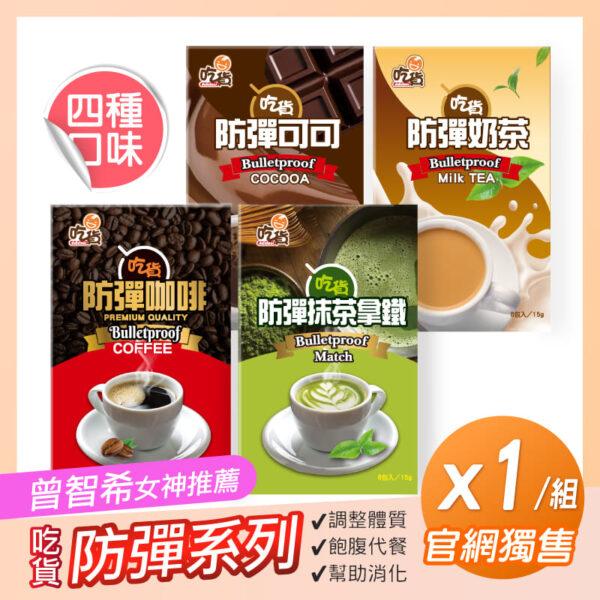 【曾智希-推薦】吃貨-防彈系列3盒x1組(咖啡/抹茶拿鐵/奶茶/可可)