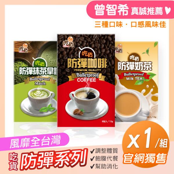 【曾智希-推薦】吃貨-防彈系列3盒x1組(咖啡/抹茶拿鐵/奶茶)