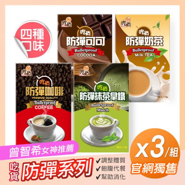 【曾智希-推薦】吃貨-防彈系列3盒x3組(咖啡/抹茶拿鐵/奶茶/可可)