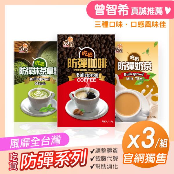 【曾智希-推薦】吃貨-防彈系列3盒x3組(咖啡/抹茶拿鐵/奶茶)