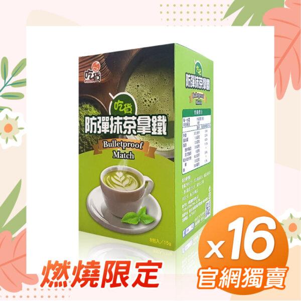 【官網獨售】吃貨-防彈抹茶拿鐵x16盒組