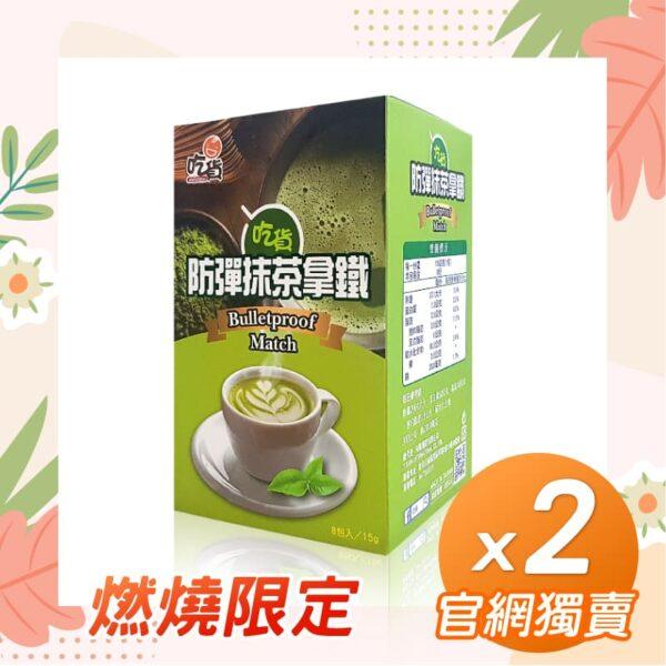 【官網獨售】吃貨-防彈抹茶拿鐵x2盒組