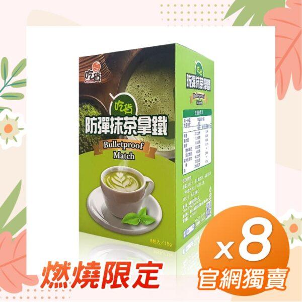 【官網獨售】吃貨-防彈抹茶拿鐵x8盒組