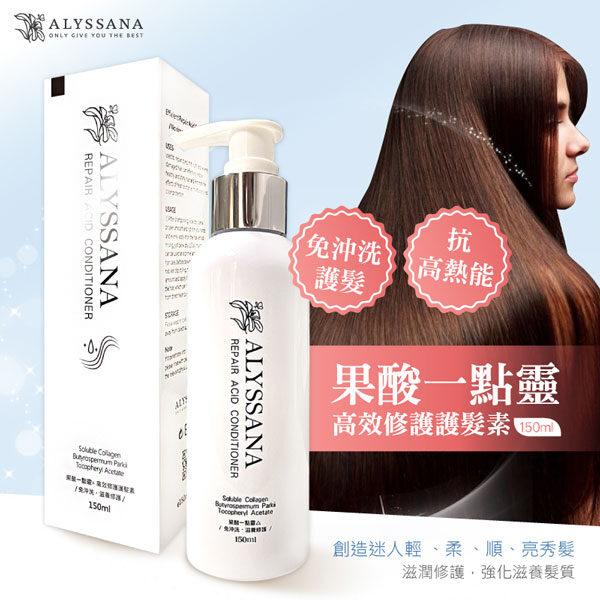 ALYSSANA 果酸一點靈高效修護護髮素150ml