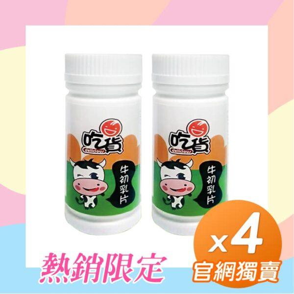 【官網獨售】吃貨-牛初乳片90gx4罐