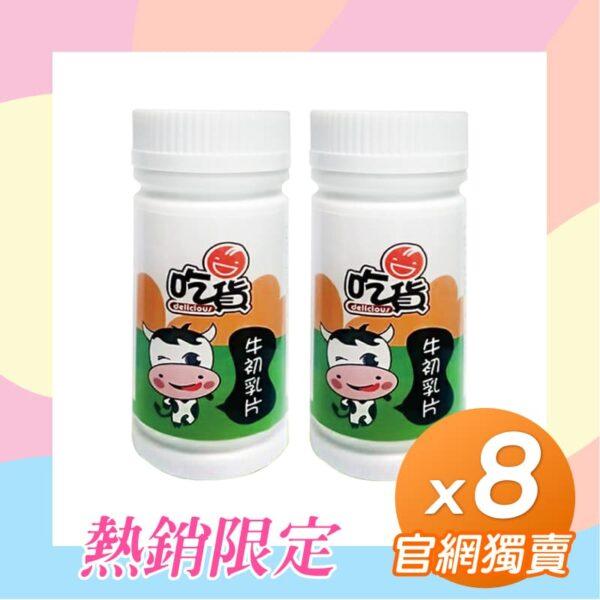【官網獨售】吃貨-牛初乳片90gx8罐