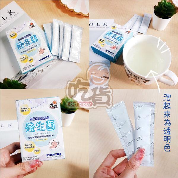 吃貨-木寡糖高纖配方益生菌20g/盒(2g/包)
