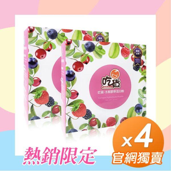 【官網獨售】吃貨-水解膠原蛋白粉x4盒組
