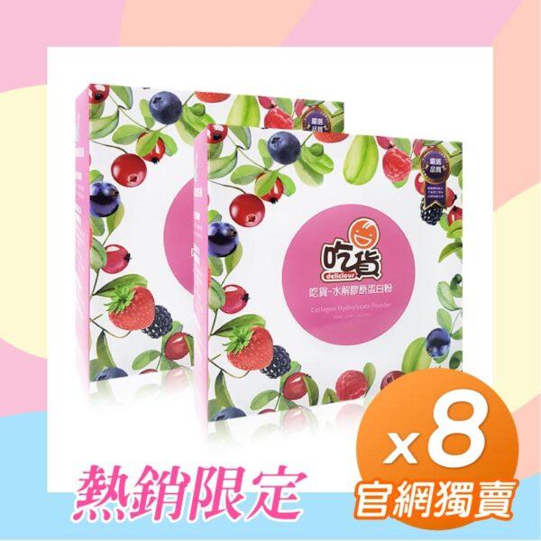 【官網獨售】吃貨-水解膠原蛋白粉x8盒組