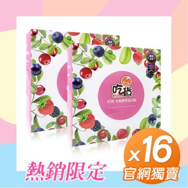 【官網獨售】吃貨-水解膠原蛋白粉x16盒組