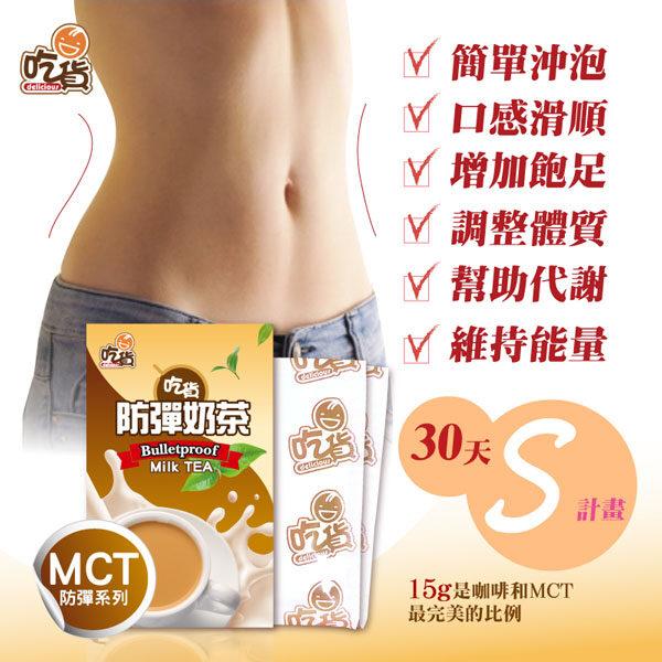 吃貨-防彈奶茶 8入/盒 (15g/包)