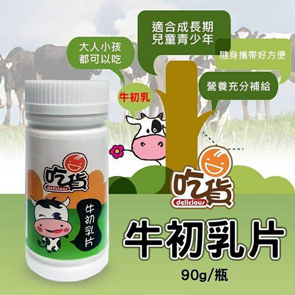 吃貨-牛初乳片90g