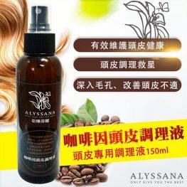 ALYSSANA 咖啡因頭皮調理液150ml