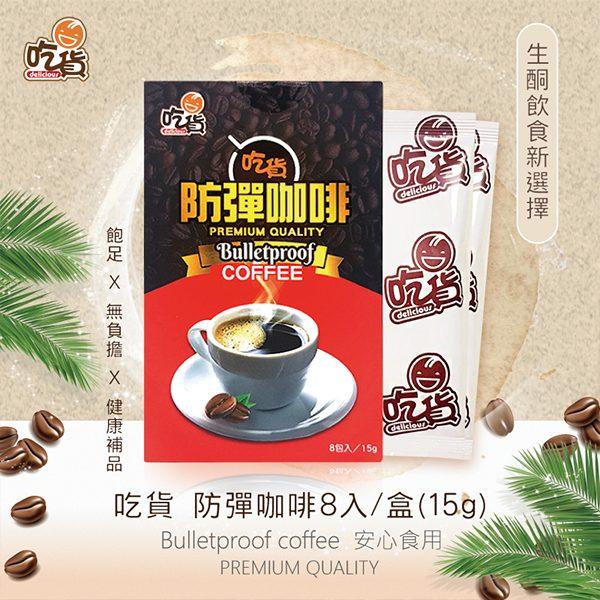 吃貨-防彈咖啡x8盒組【官網獨售】