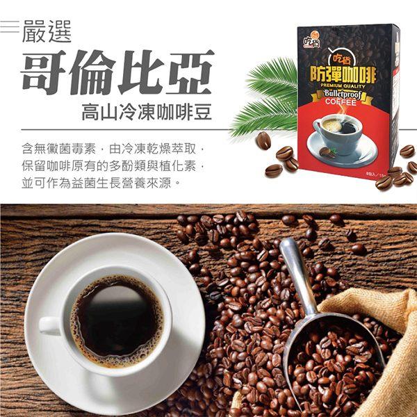 吃貨-防彈咖啡8入/盒 (15g/包)