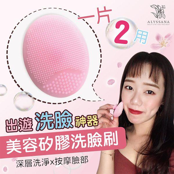 ALYSSANA 矽膠美容洗臉刷8.6g