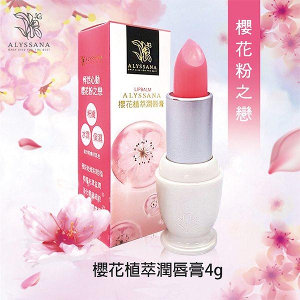 ALYSSANA 櫻花植萃潤唇膏4g