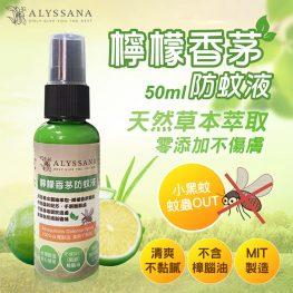 ALYSSANA 檸檬香茅防蚊液50ml