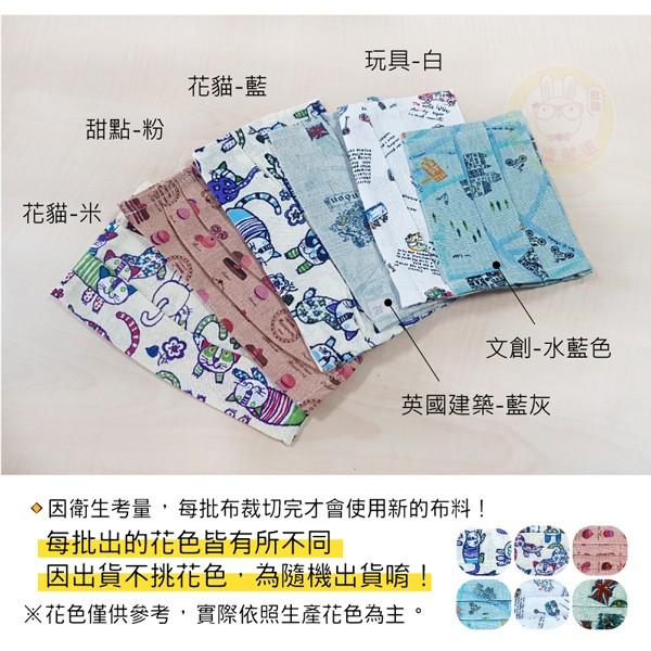 台灣製MIT-質感花色口罩防護套(歡迎企業採購洽談)
