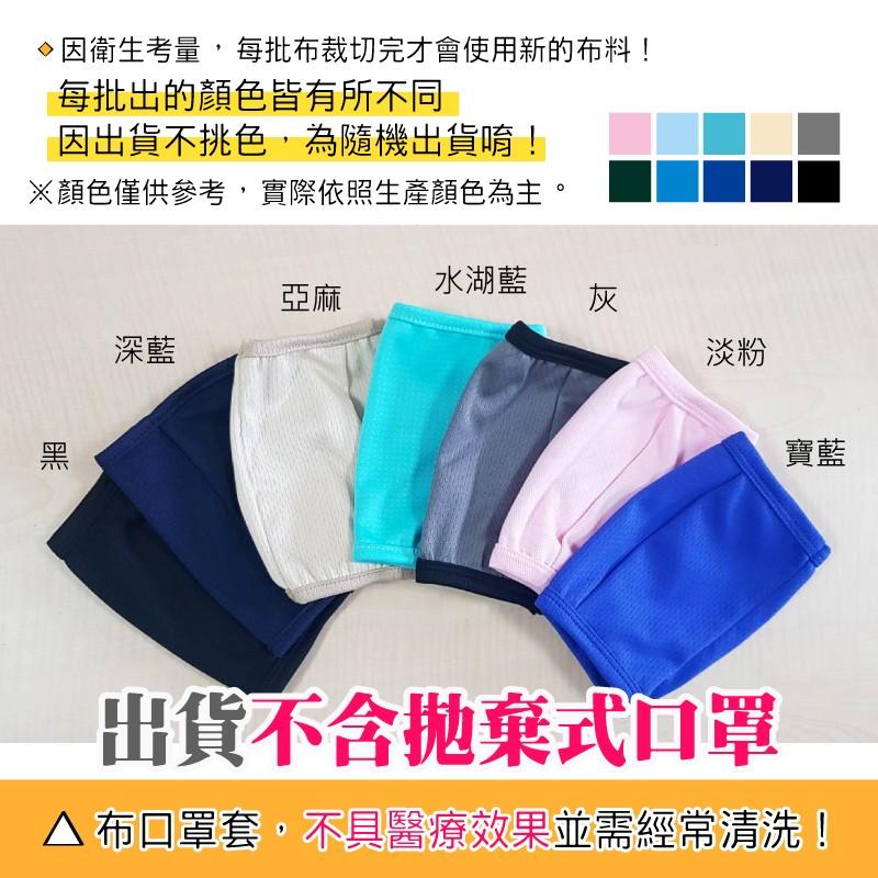 台灣製MIT-質感素面口罩防護套(歡迎企業採購洽談)