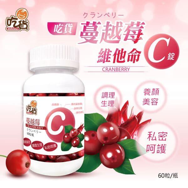 吃貨-蔓越莓維他命C錠 60粒/瓶