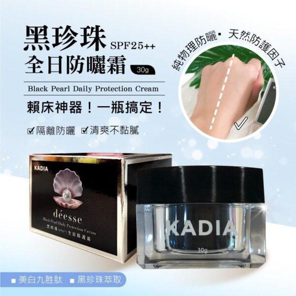台灣製造-黑珍珠全日防護霜30g